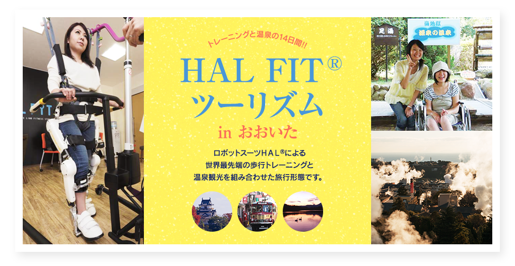 トレーニングと温泉の14日間。HAL FIT(R)ツーリズム in おおいた